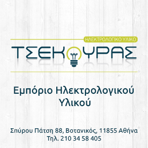 images/banners/banner-tsekouras